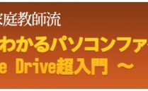 pules PC家庭教師流 サルでもわかるパソコンファイル共有〜Google Drive超入門〜