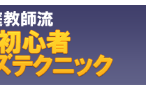 WordPress(ワードプレス)初心者カスタマイズテクニック
