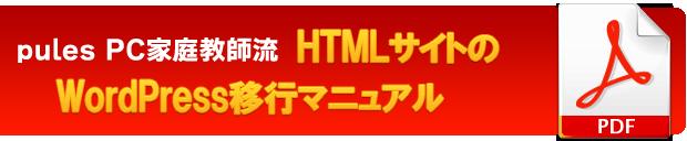 htmlサイトのWordPress移行マニュアル