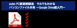 簡単ファイル共有!pules PC家庭教師流Google Driveの使い方