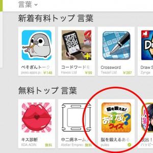 アプリがGoogle Playでカテゴリー3位になったとき